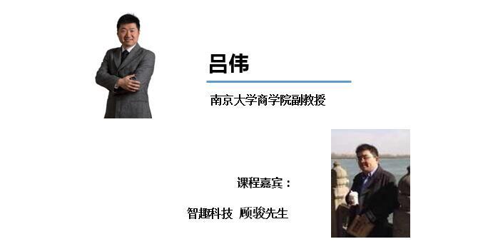 南京大学EMBA课程预告8