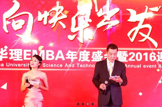 2017华东理工大学EMBA大型年会活动通知