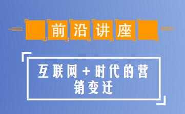 北京交通大学前沿讲座丨互联网+时代的营销变革-原生营销