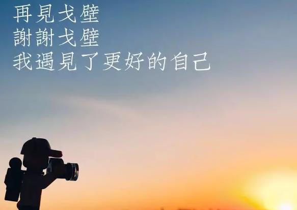 来吧,加入浙江大学EMBA戈12军团,赴一场自我超越之战!