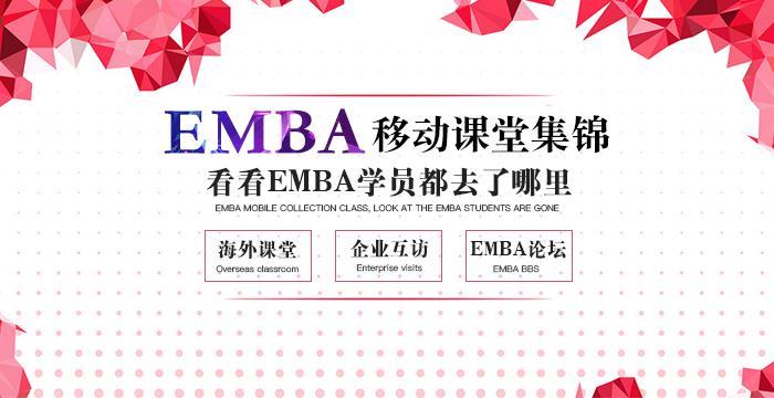 EMBA移动课堂集锦