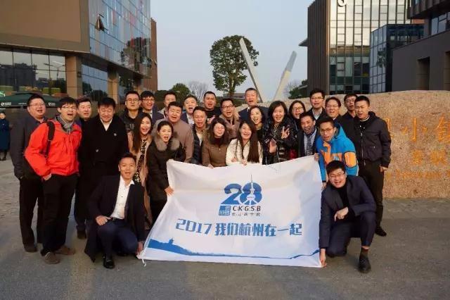 长江商学院EMBA28期4班杭州游学行
