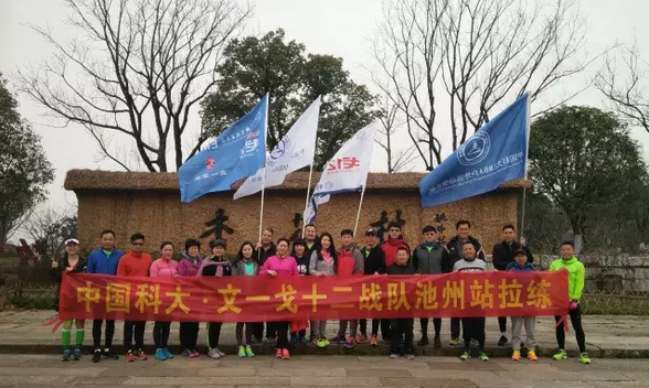 中国科学技术大学EMBA戈十二·文一战队池州拉练活动
