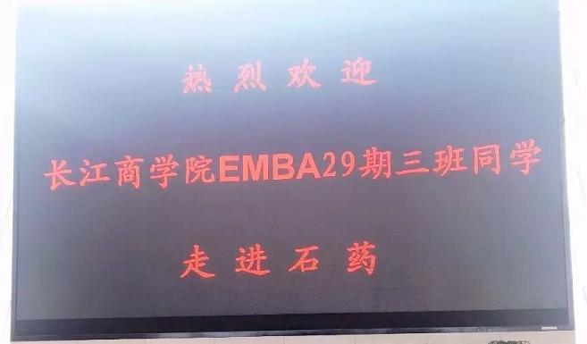 """长江商学院EMBA29期3班""""行·太行""""游学记"""