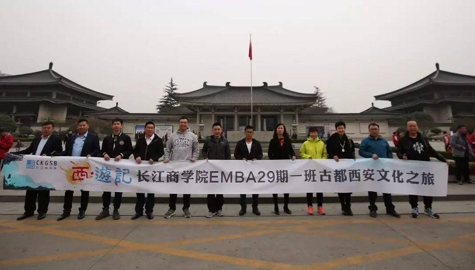 长江商学院EMBA29期1班西安游学记