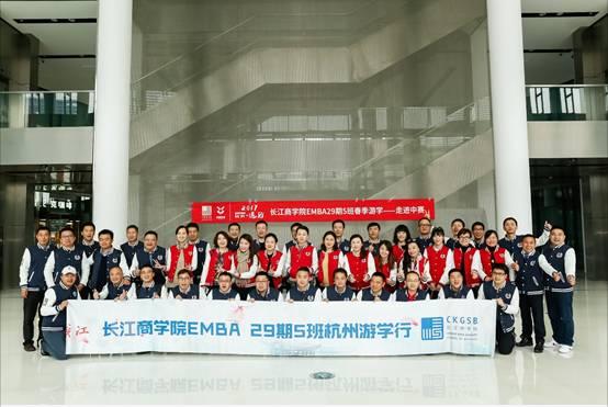 长江商学院EMBA29期5班杭州游学记活动