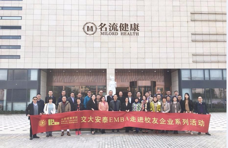 上海交通大学EMBA师生参访上海名流健康管理股份有限公司