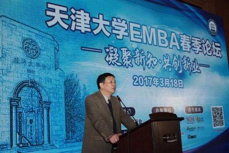 天津大学EMBA校友春季论坛举行