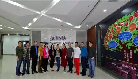 北京科技大学EMBA1502班重庆讯飞论坛