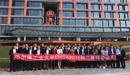 哈尔滨工业大学EMBA2016-2班移动课堂