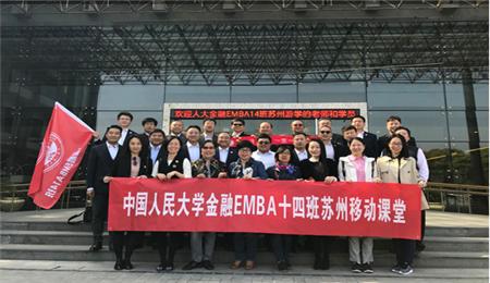 2017人民大学EMBA14班苏州移动课堂
