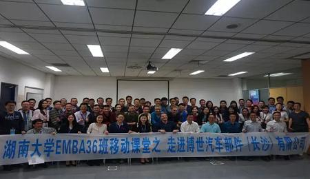 """湖南大学EMBA36班运营管理课程暨""""博世汽车移动课堂""""圆满结束"""