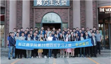 长江商学院EMBA28期4班周年游学记