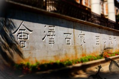 【云大EMBA•活动预告】第五届全国管理案例精英赛