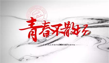 人大商学院EMBA1607班在深圳展开音乐沙龙