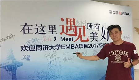 同济大学EMBA35班参观博世大中华区总部