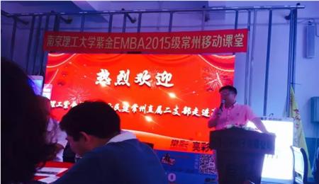 南京理工大学EMBA2015级常州移动课堂