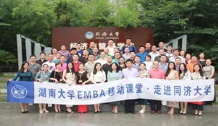 湖南大学EMBA移动课堂:走进同济大学