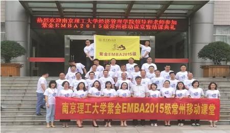 南京理工大学EMBA2015级移动课堂走进常州