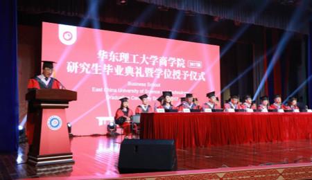 华东理工大学EMBA毕业典礼暨学位授予仪式隆重举行