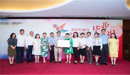 清华五道口金融EMBA举行毕业庆祝仪式