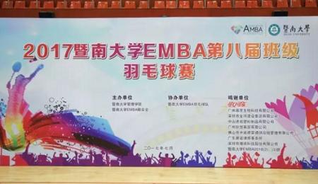 2017年暨南大学EMBA班级羽毛球赛圆满举行