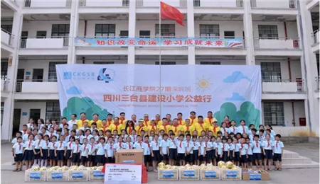 长江商学院EMBA27期4班学子献爱心:建设小学公益行