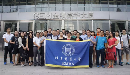 北京科技大学EMBA企业课堂走进育灵童教育集团