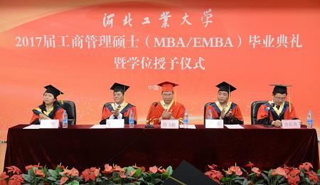 河北工业大学EMBA2017届毕业典礼隆重举行