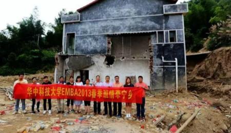 华中科技大学EMBA2013春季班情牵宁乡
