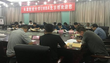 天津财经大学EMBA北京四班7月开课纪实