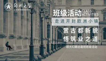 郑州大学EMBA42期总裁研走进开封走进欧洲小镇