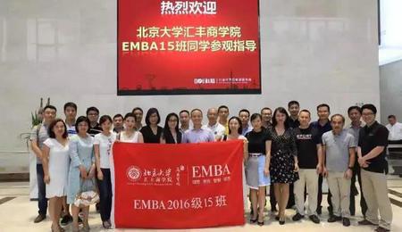 北大汇丰商学院EMBA2016级15班走进科陆电子