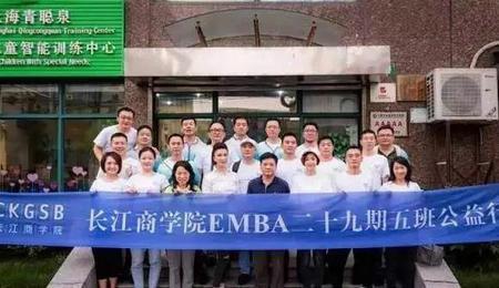 长江商学院EMBA29期5班公益行