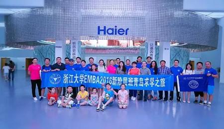 浙大EMBA2016新二班同学8月青岛亲子之旅