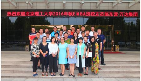 北京理工大学EMBA2016年秋季班移动课堂走进中国万达集团