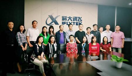 四川大学EMBA学员企业参访走进科大讯飞成都公司