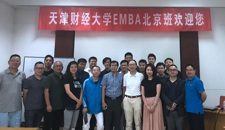 天津财经大学EMBA北京四班2017年9月开课纪实