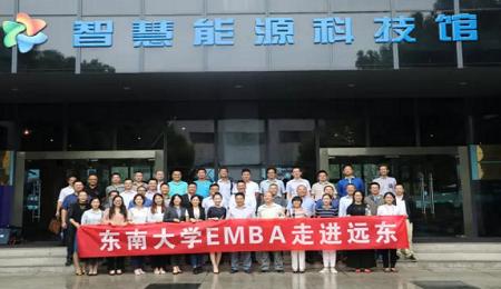 东南大学EMBA移动课堂之走进远东