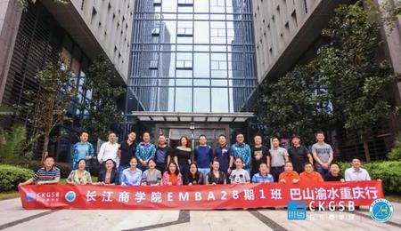 长江商学院EMBA28期1班巴山渝水重庆行