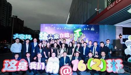记暨南大学EMBA2016(2)班一周年庆