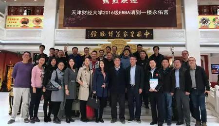 天津财经大学EMBA2016级北京班10月开课纪实