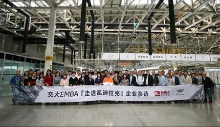 交大安泰EMBA师生走进凯迪拉克全新世界级工厂