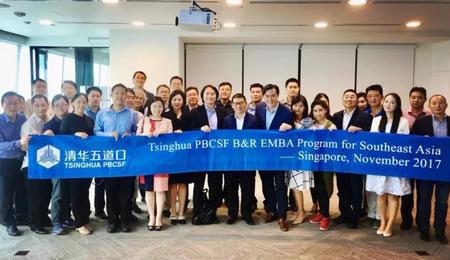 清华五道口金融EMBA东南亚项目首期班走进新加坡