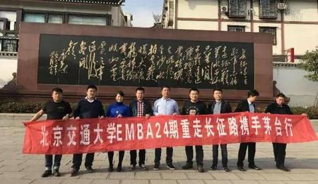 北京交通大学EMBA24期学员重走长征路