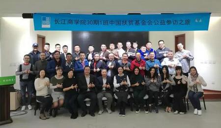 长江商学院EMBA30期1班中国扶贫基金会公益参访之旅