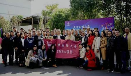 天津财经大学EMBA2016级北京班11月开课纪实
