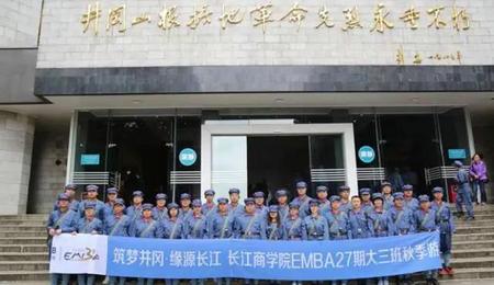 长江商学院EMBA27期3班毕业公益游学活动圆满结束