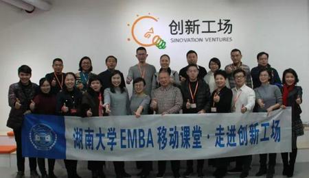湖南大学EMBA北京游学侧记
