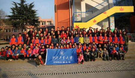 西北工业大学EMBA2016级学员走进线王小学开展爱心公益活动